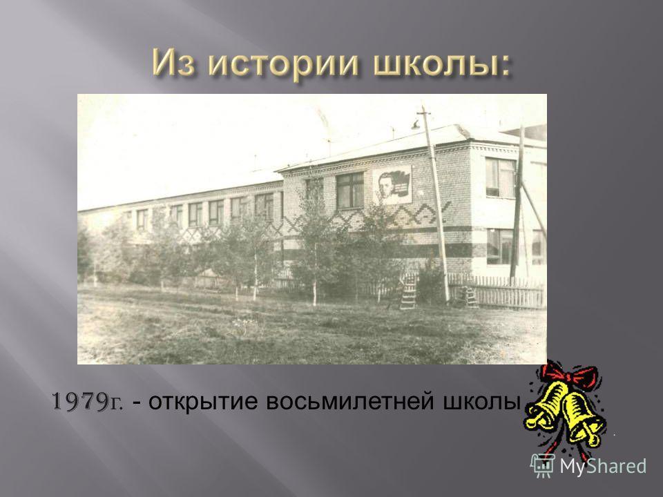 1979 г. - открытие восьмилетней школы