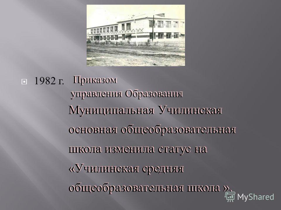 1982 г. Муниципальная Училинская основная общеобразовательная школа изменила статус на «Училинская средняя общеобразовательная школа ».