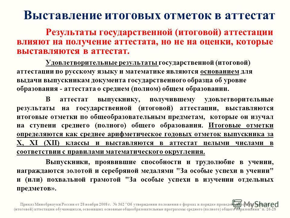 Выставление итоговых отметок в аттестат Результаты государственной (итоговой) аттестации влияют на получение аттестата, но не на оценки, которые выставляются в аттестат. Удовлетворительные результаты государственной (итоговой) аттестации по русскому