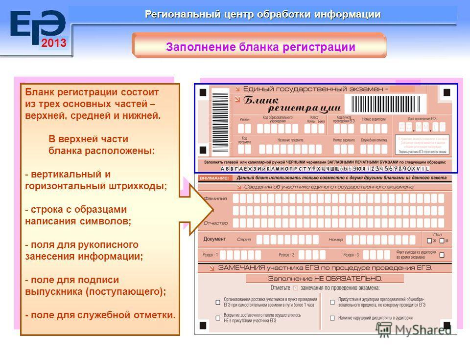 2013 Региональный центр обработки информации Бланк регистрации состоит из трех основных частей – верхней, средней и нижней. В верхней части бланка расположены: - вертикальный и горизонтальный штрихкоды; - строка с образцами написания символов; - поля