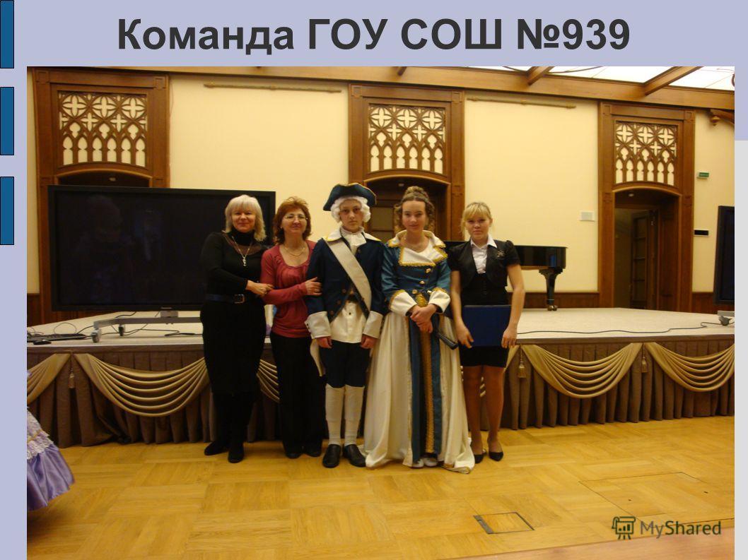 Команда ГОУ СОШ 939