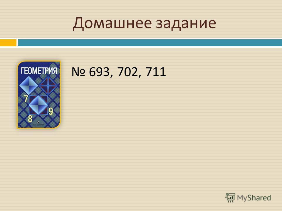 Домашнее задание 693, 702, 711