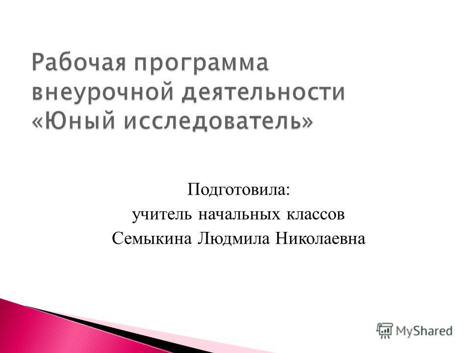 Подготовила: учитель начальных классов Семыкина Людмила Николаевна
