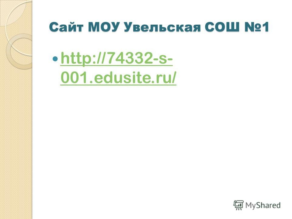 Сайт МОУ Увельская СОШ 1 http://74332-s- 001.edusite.ru/ http://74332-s- 001.edusite.ru/