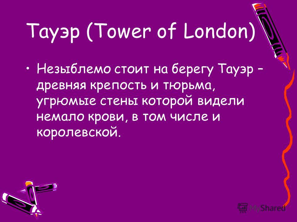 Тауэр (Tower of London) Незыблемо стоит на берегу Тауэр – древняя крепость и тюрьма, угрюмые стены которой видели немало крови, в том числе и королевской.