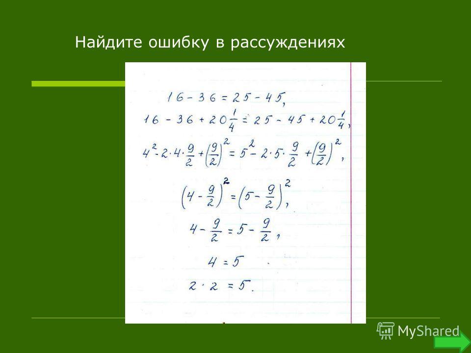 14x 2 - 17x +3 =0 x 2 -39x -40 =0 100x 2 -83x -183 =0 13x 2 - 18x +5 =0 x 2 +23x -24 =0 100x 2 +97x -197 =0 Решите уравнения: Вариант 1Вариант 2 Ответы: 1) 1; 3/14. 1) 1 ; 5/13. 2) -24; 1. 2) -1; 40. 3) -1; 1,83. 3) 1; -1,97.