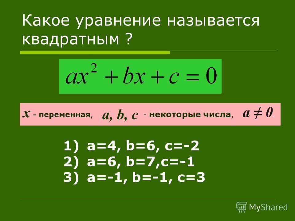 Тема урока: Решение квадратных уравнений