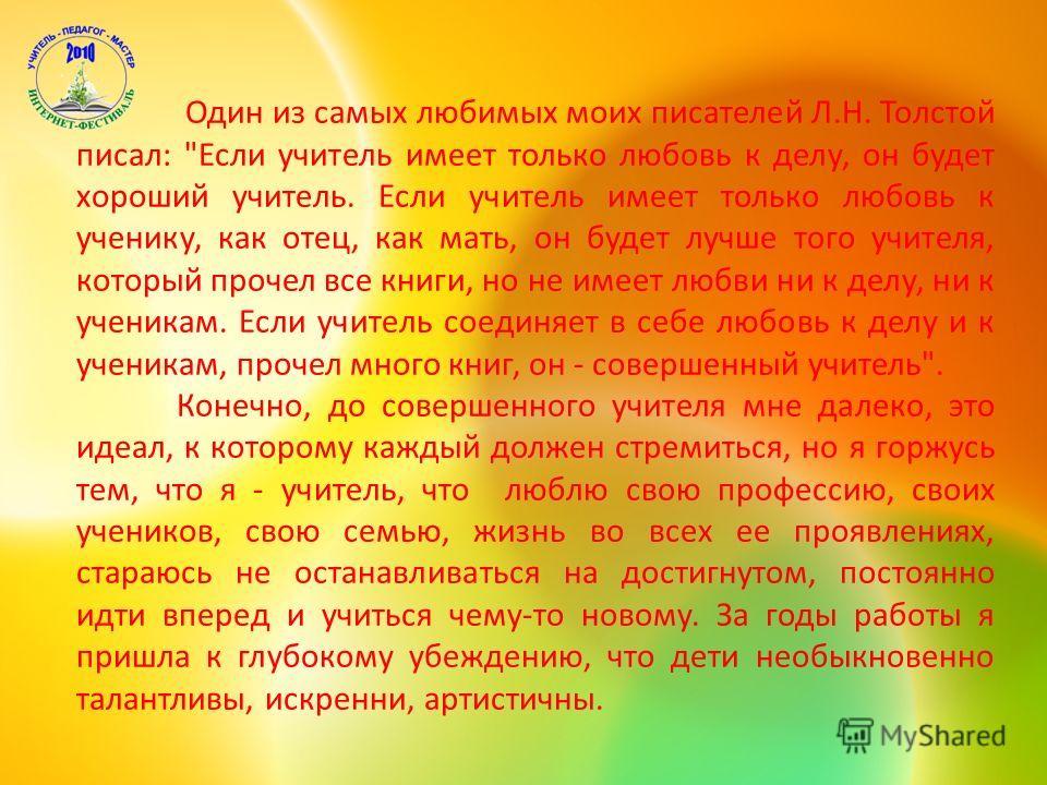 Один из самых любимых моих писателей Л.Н. Толстой писал: