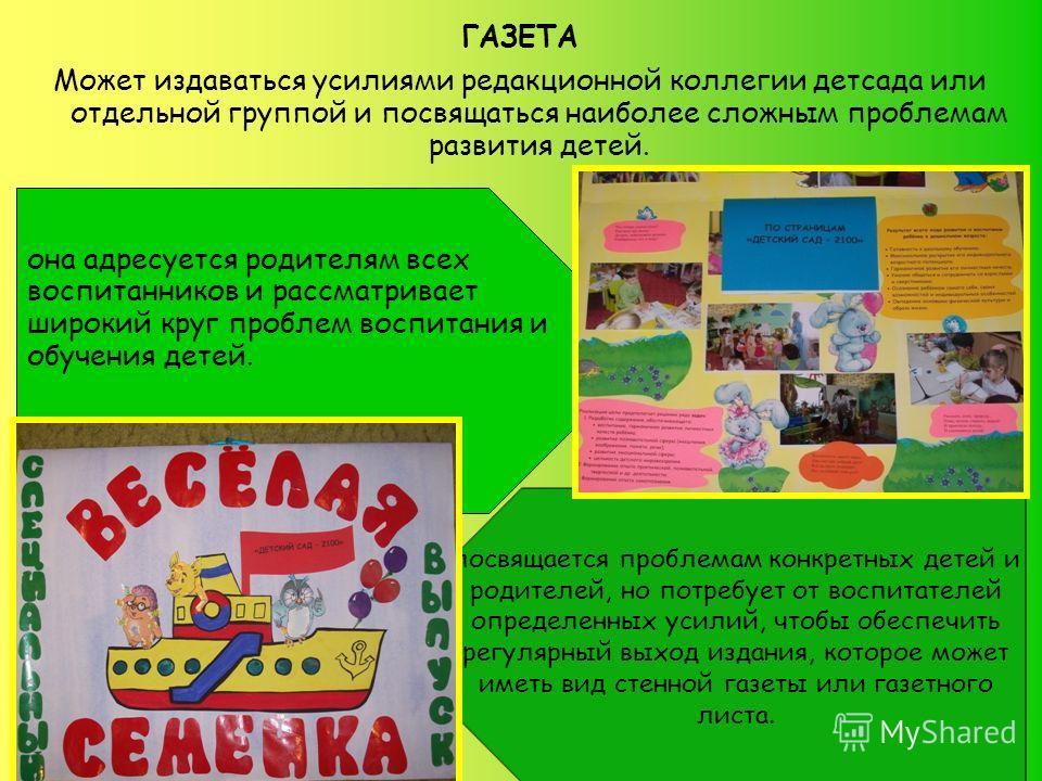ГАЗЕТА Может издаваться усилиями редакционной коллегии детсада или отдельной группой и посвящаться наиболее сложным проблемам развития детей. она адресуется родителям всех воспитанников и рассматривает широкий круг проблем воспитания и обучения детей