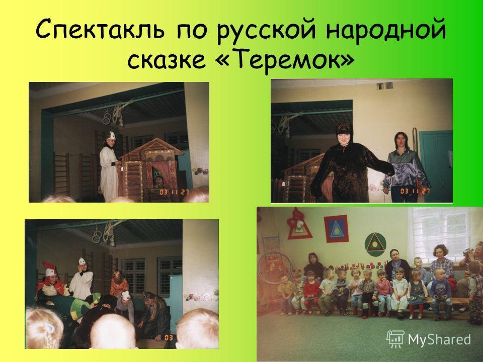 Спектакль по русской народной сказке «Теремок»