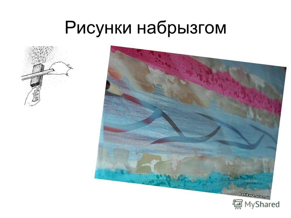 Рисунки набрызгом