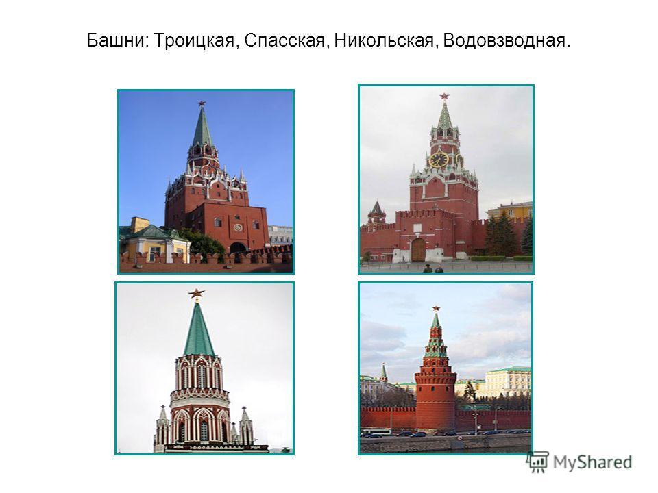 Башни: Троицкая, Спасская, Никольская, Водовзводная.