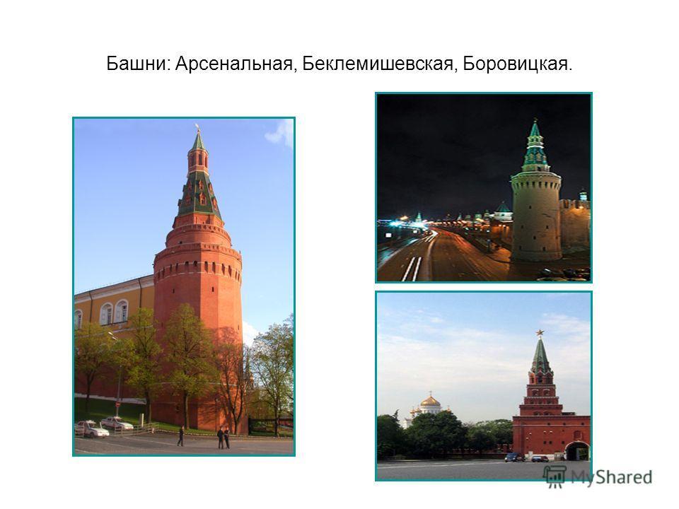 Башни: Арсенальная, Беклемишевская, Боровицкая.