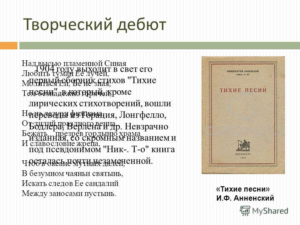 Творческий дебют 1904 году выходит в свет его первый сборник стихов