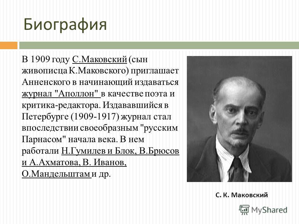 Биография В 1909 году С.Маковский (сын живописца К.Маковского) приглашает Анненского в начинающий издаваться журнал