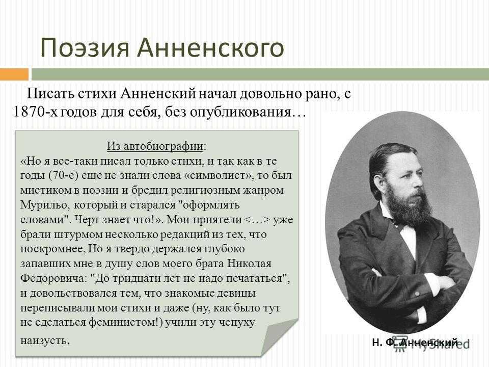 Иннокентий Анненский - Лучшие русские поэты и стихи