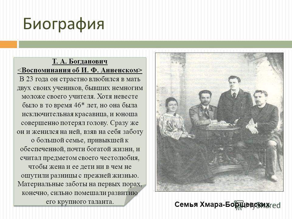 Биография Т. А. Богданович В 23 года он страстно влюбился в мать двух своих учеников, бывших немногим моложе своего учителя. Хотя невесте было в то время 46* лет, но она была исключительная красавица, и юноша совершенно потерял голову. Сразу же он и