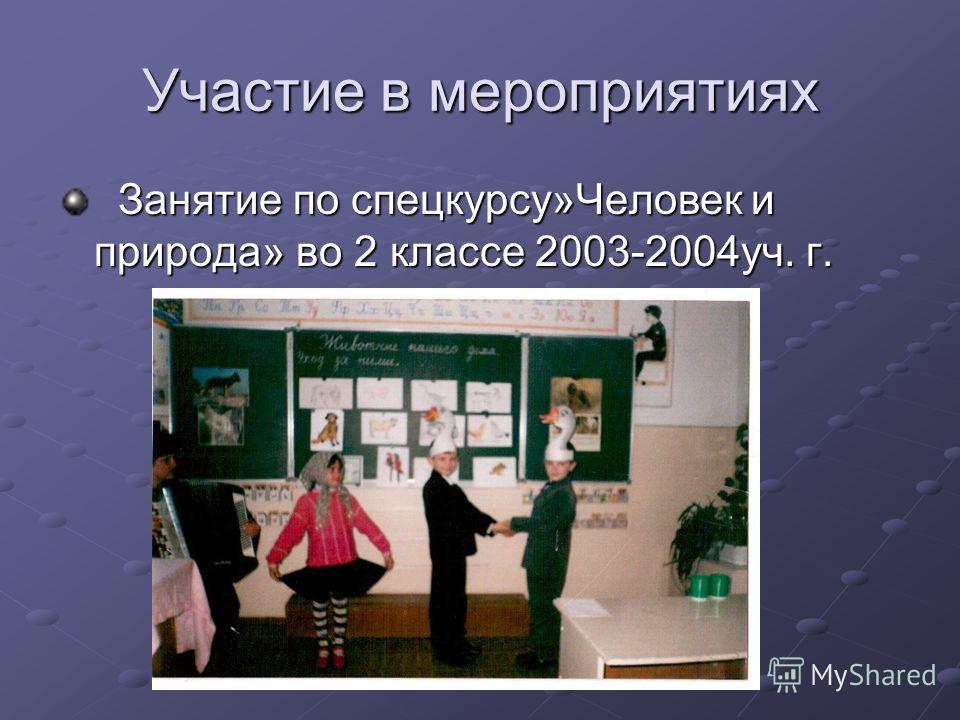 Участие в мероприятиях Занятие по спецкурсу»Человек и природа» во 2 классе 2003-2004уч. г. Занятие по спецкурсу»Человек и природа» во 2 классе 2003-2004уч. г.