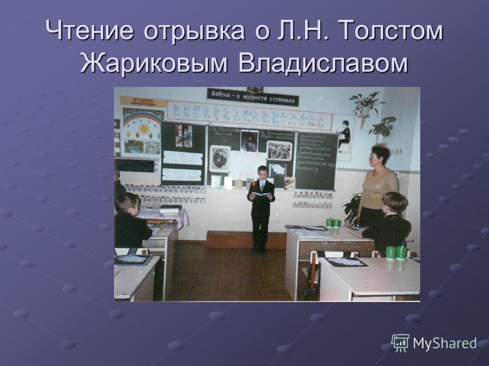 Чтение отрывка о Л.Н. Толстом Жариковым Владиславом