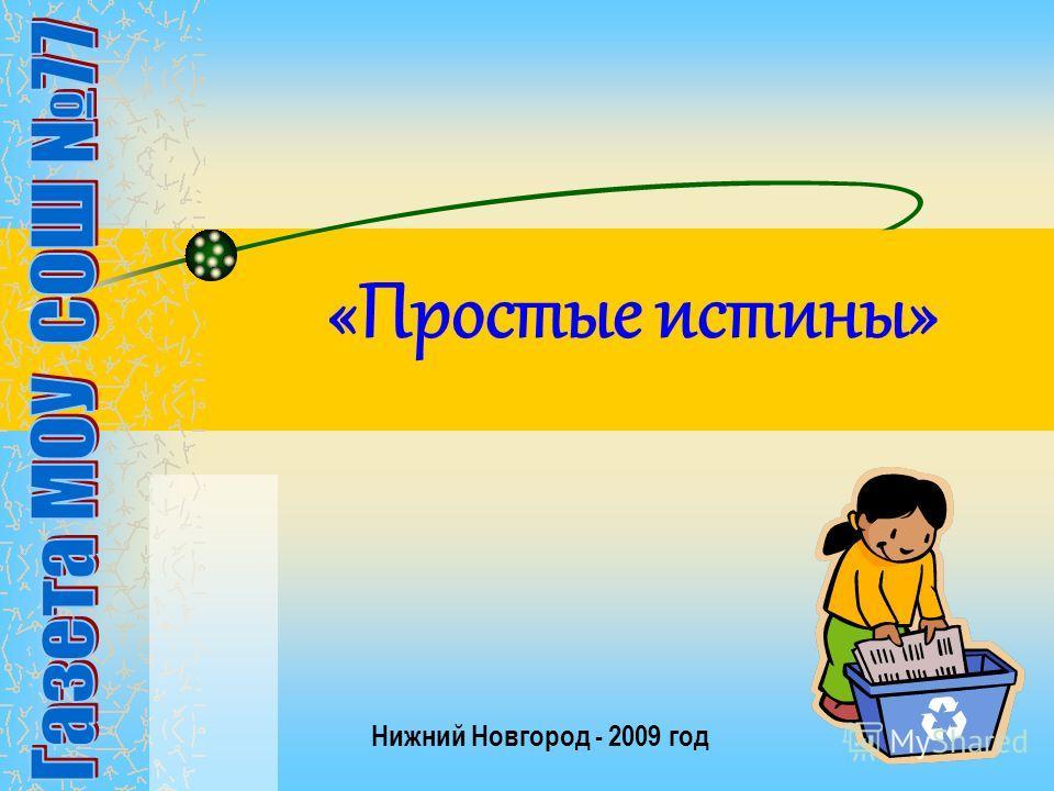 «Простые истины» Нижний Новгород - 2009 год