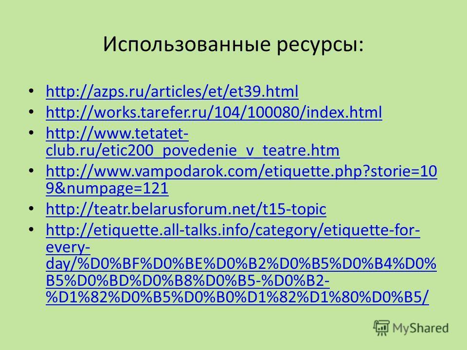 Использованные ресурсы: http://azps.ru/articles/et/et39.html http://works.tarefer.ru/104/100080/index.html http://www.tetatet- club.ru/etic200_povedenie_v_teatre.htm http://www.tetatet- club.ru/etic200_povedenie_v_teatre.htm http://www.vampodarok.com