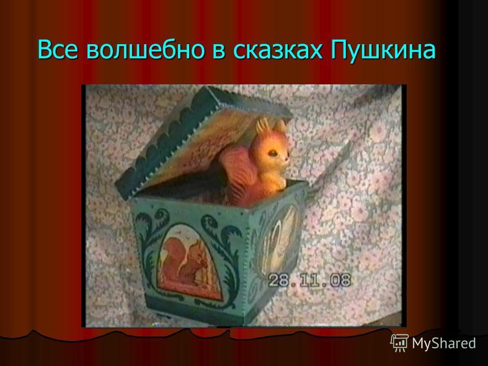 Все волшебно в сказках Пушкина