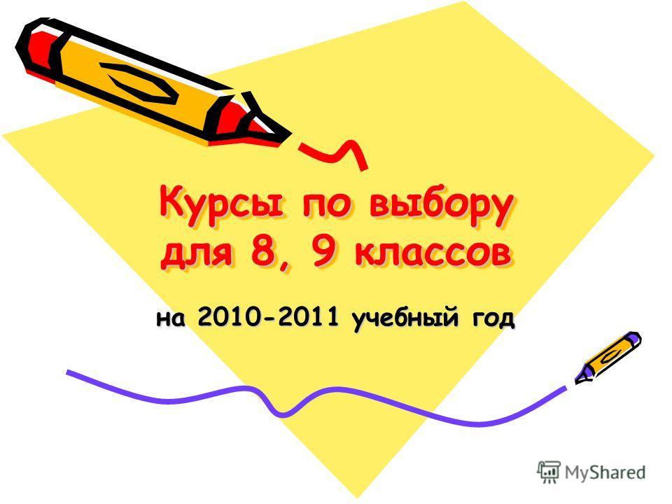 Курсы по выбору для 8, 9 классов на 2010-2011 учебный год