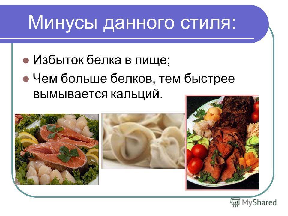 Минусы данного стиля: Избыток белка в пище; Чем больше белков, тем быстрее вымывается кальций.