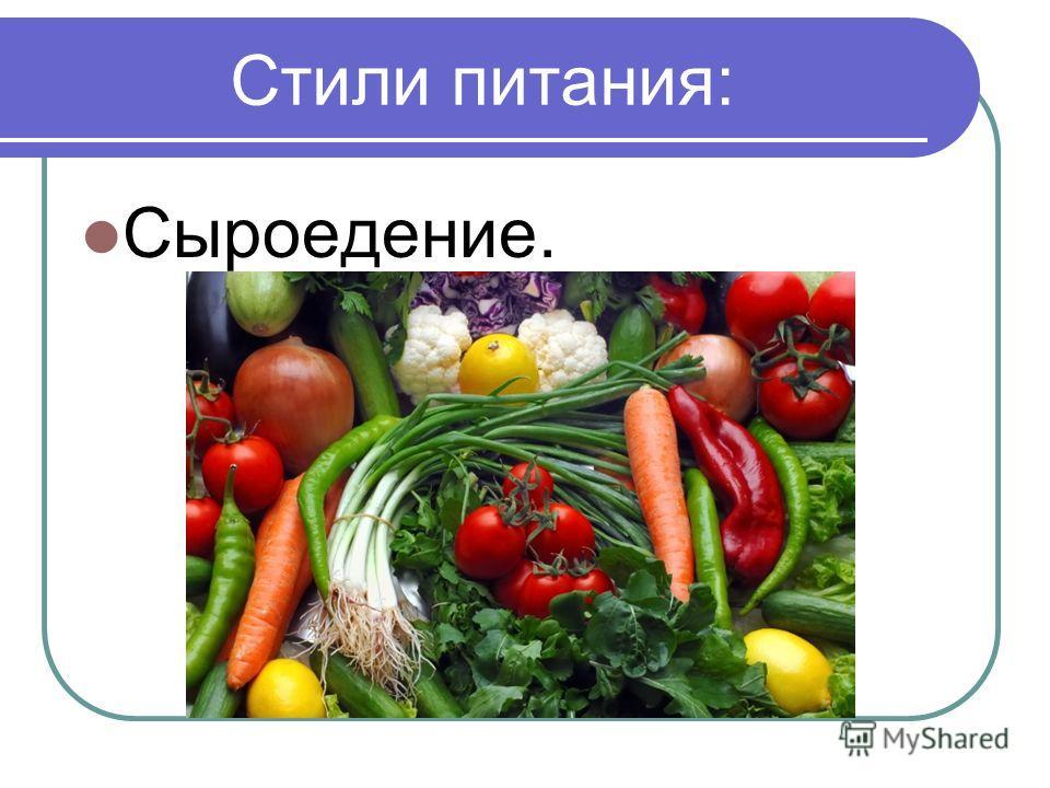 Стили питания: Сыроедение.
