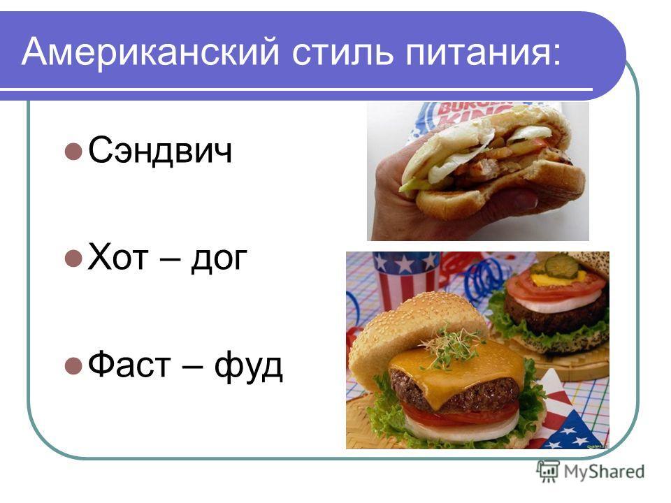 Американский стиль питания: Сэндвич Хот – дог Фаст – фуд
