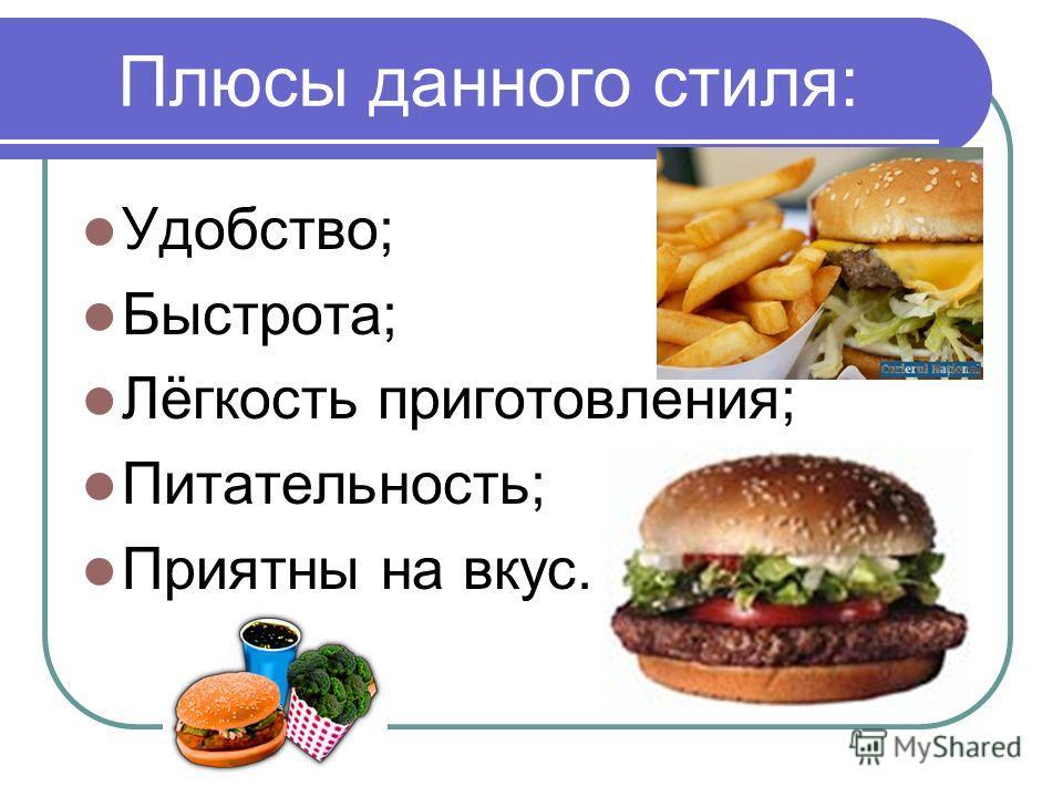 Плюсы данного стиля: Удобство; Быстрота; Лёгкость приготовления; Питательность; Приятны на вкус.