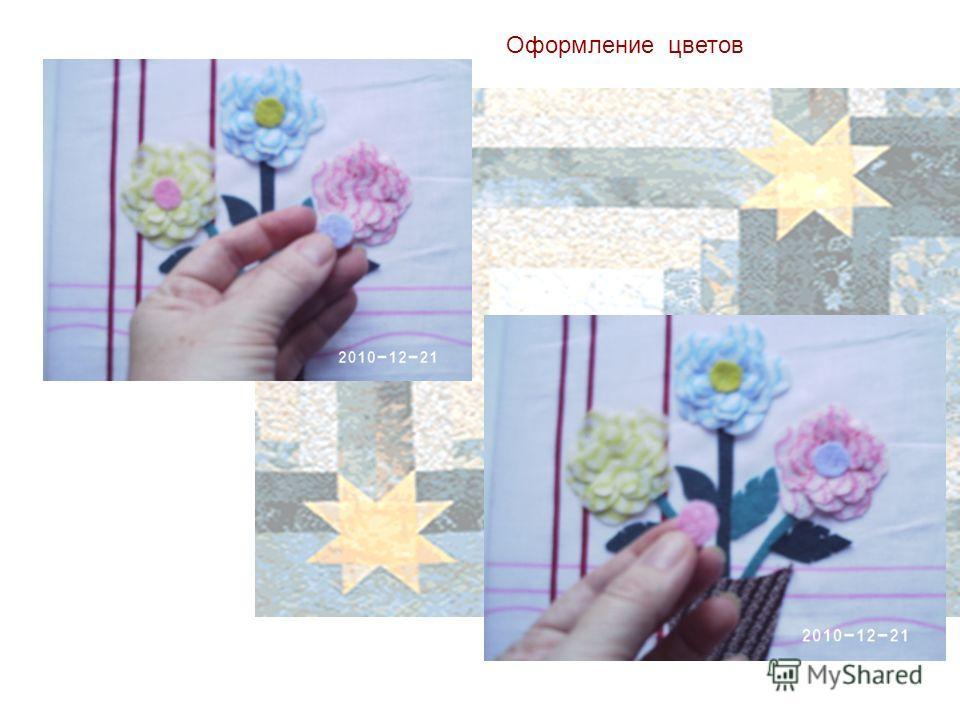 Оформление цветов