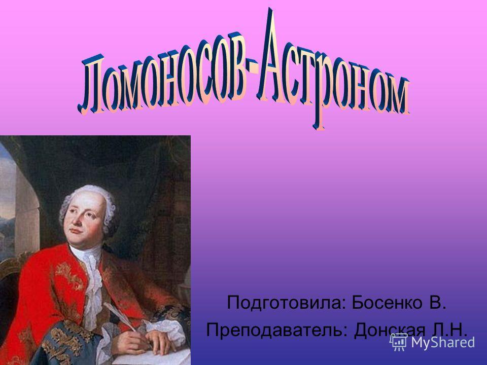 Подготовила: Босенко В. Преподаватель: Донская Л.Н.