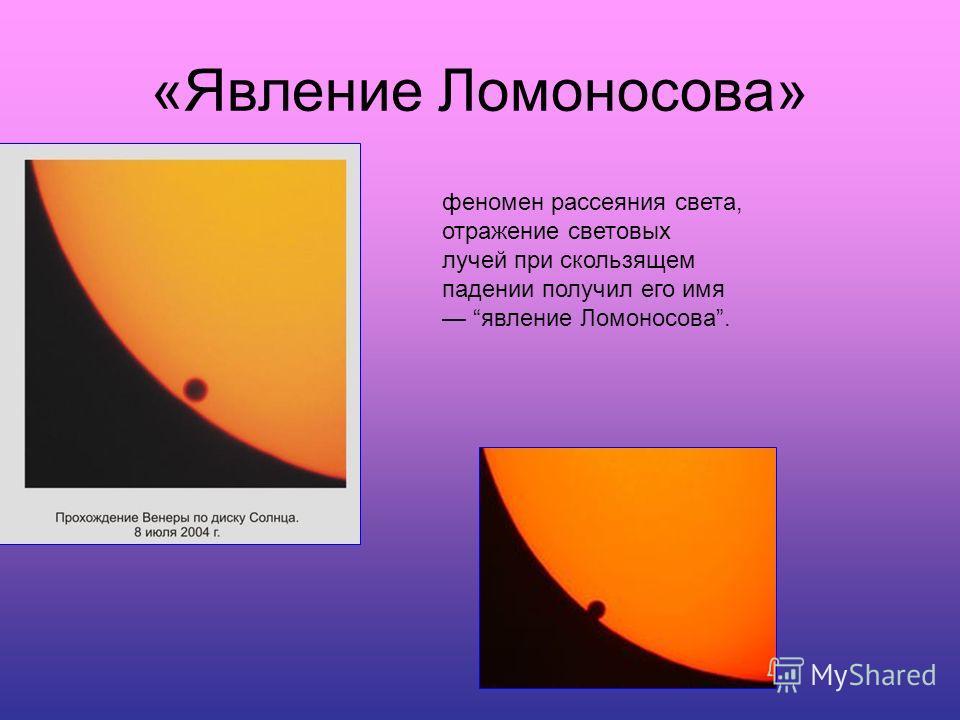 «Явление Ломоносова» феномен рассеяния света, отражение световых лучей при скользящем падении получил его имя явление Ломоносова.