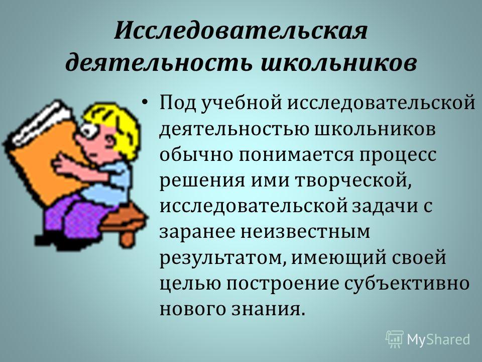 « Если человек в школе не научится творить, то и в жизни он будет только подражать и копировать».. Л.Н.Толстой