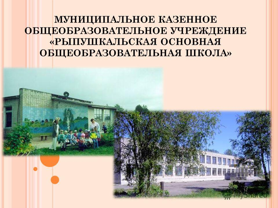 МУНИЦИПАЛЬНОЕ КАЗЕННОЕ ОБЩЕОБРАЗОВАТЕЛЬНОЕ УЧРЕЖДЕНИЕ «РЫПУШКАЛЬСКАЯ ОСНОВНАЯ ОБЩЕОБРАЗОВАТЕЛЬНАЯ ШКОЛА»