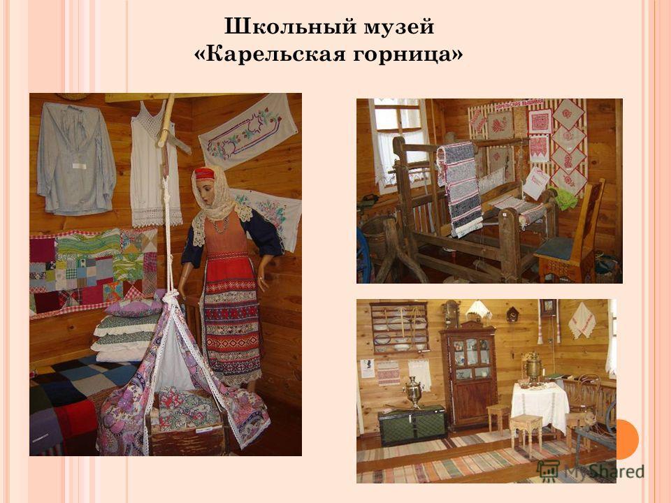 Школьный музей «Карельская горница»
