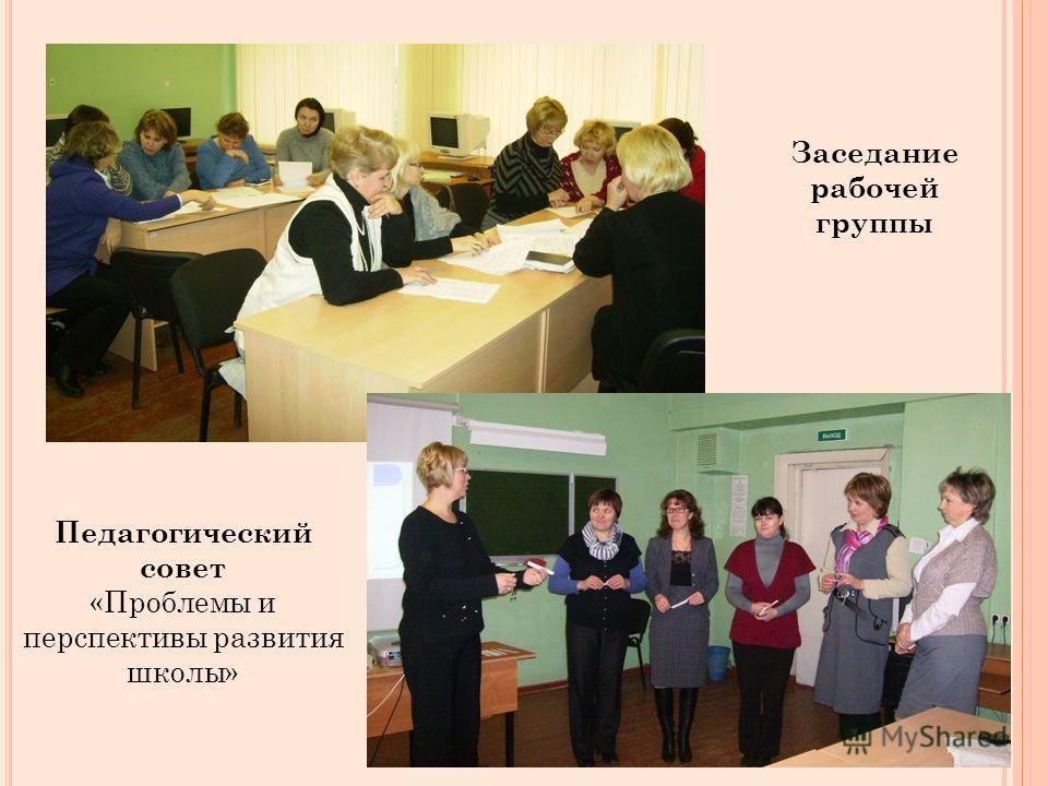 Педагогический совет «Проблемы и перспективы развития школы» Заседание рабочей группы