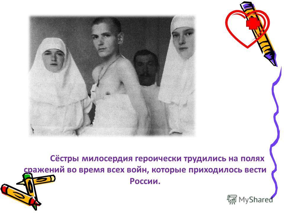 Сёстры милосердия героически трудились на полях сражений во время всех войн, которые приходилось вести России.
