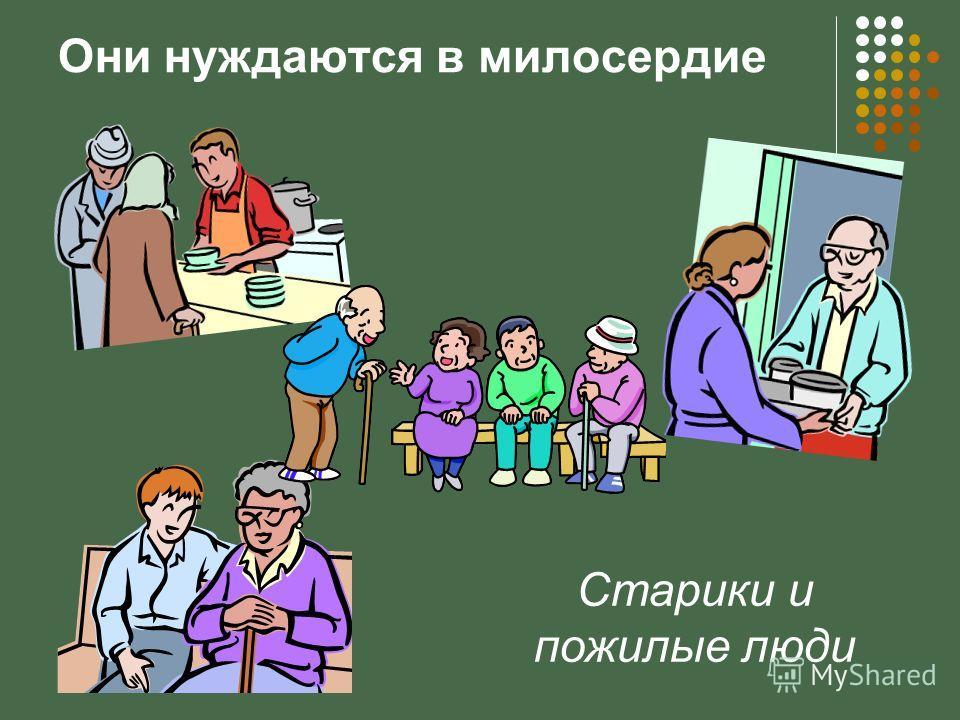 Они нуждаются в милосердие Старики и пожилые люди