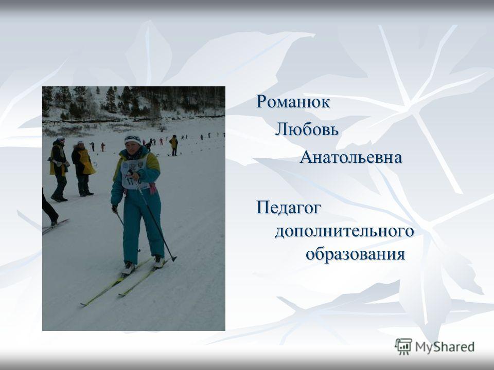 Романюк Любовь Любовь Анатольевна Анатольевна Педагог дополнительного образования
