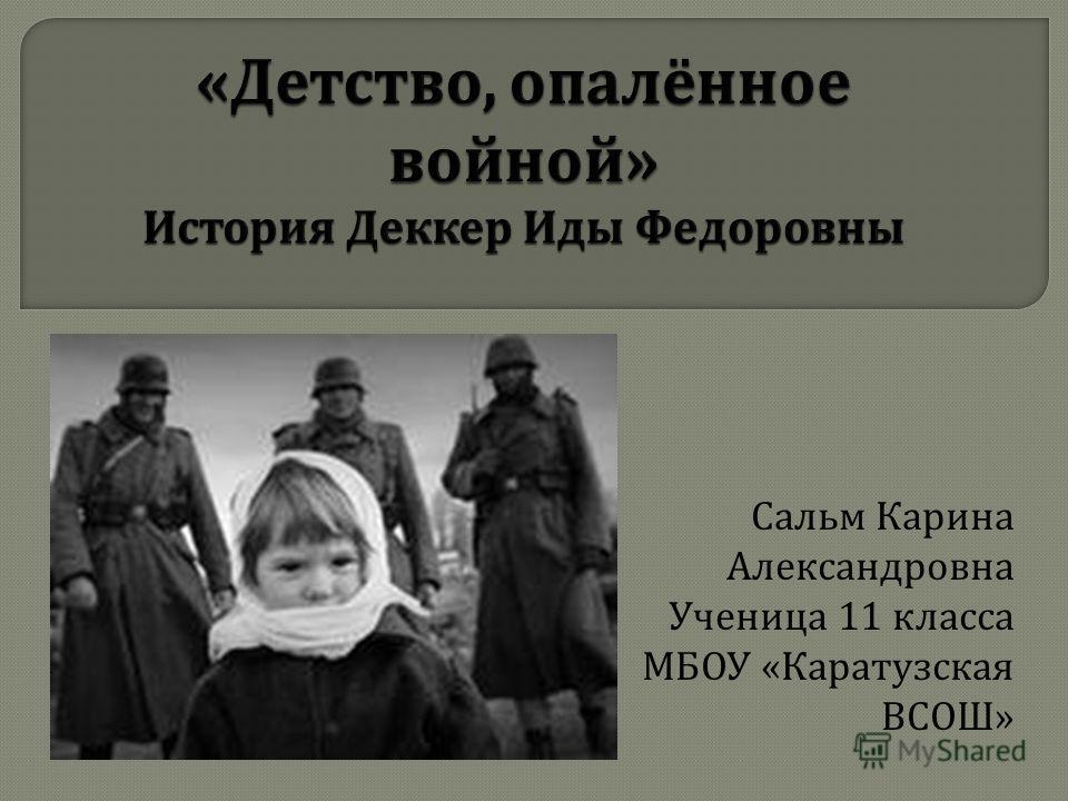 Сальм Карина Александровна Ученица 11 класса МБОУ « Каратузская ВСОШ »