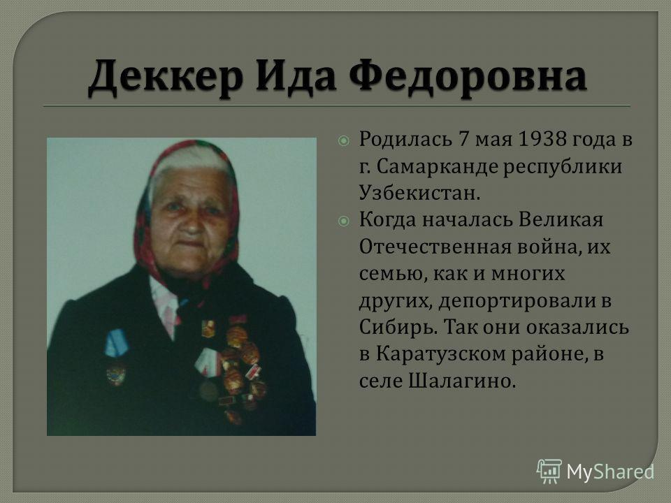 Родилась 7 мая 1938 года в г. Самарканде республики Узбекистан. Когда началась Великая Отечественная война, их семью, как и многих других, депортировали в Сибирь. Так они оказались в Каратузском районе, в селе Шалагино.