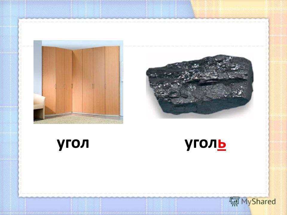 Вывод: Мягкий знак не обозначает звука. Мягкий знак обозначает мягкость согласных звуков на письме, если стоит после согласной буквы.