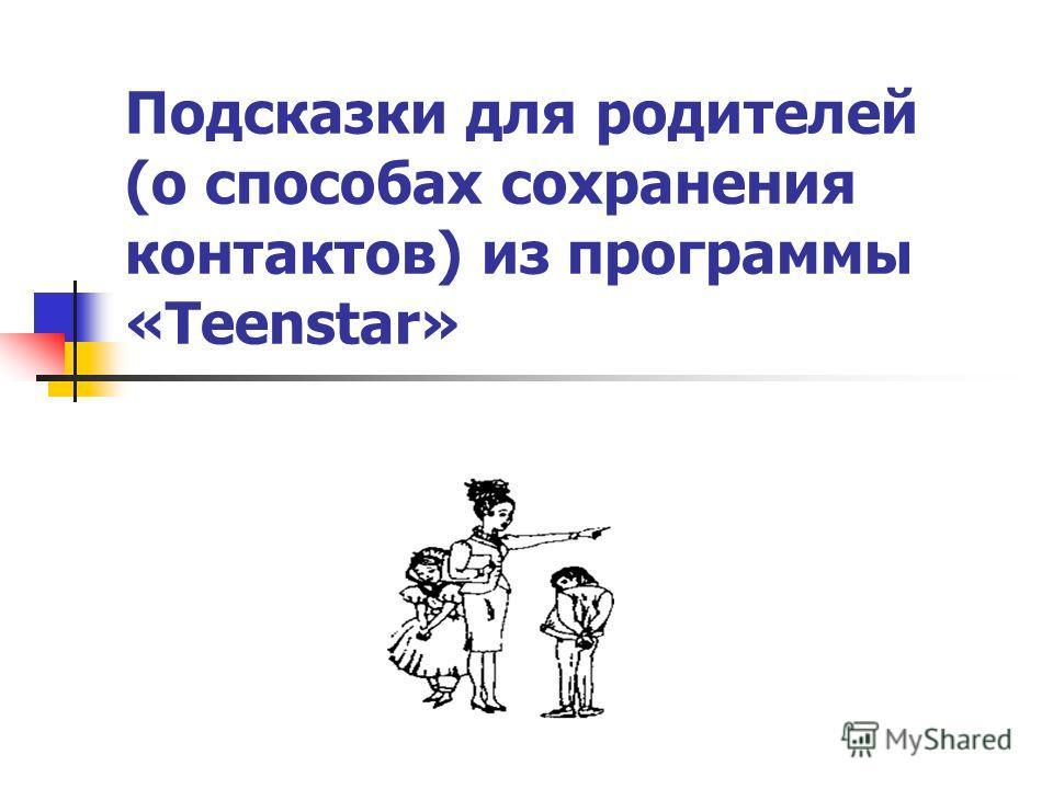 Подсказки для родителей (о способах сохранения контактов) из программы «Teenstar»