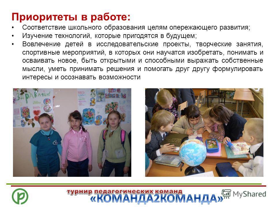Приоритеты в работе: Соответствие школьного образования целям опережающего развития; Изучение технологий, которые пригодятся в будущем; Вовлечение детей в исследовательские проекты, творческие занятия, спортивные мероприятий, в которых они научатся и
