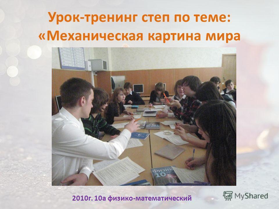 Урок-тренинг степ по теме: «Механическая картина мира 2010г. 10а физико-математический