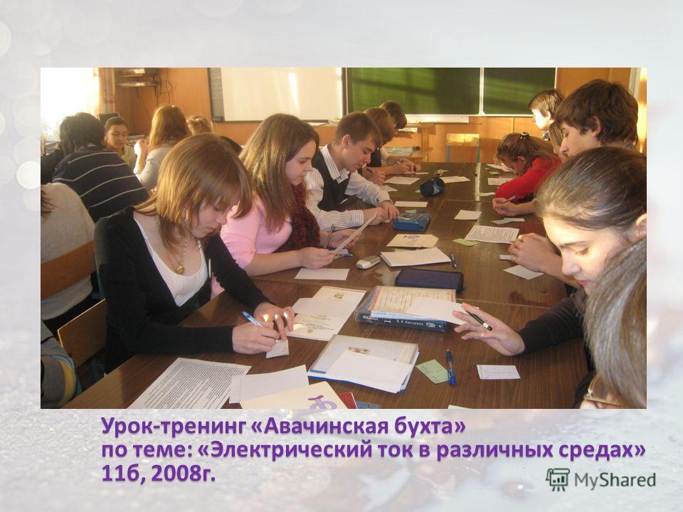 Урок-тренинг «Авачинская бухта» по теме: «Электрический ток в различных средах» 11б, 2008г.
