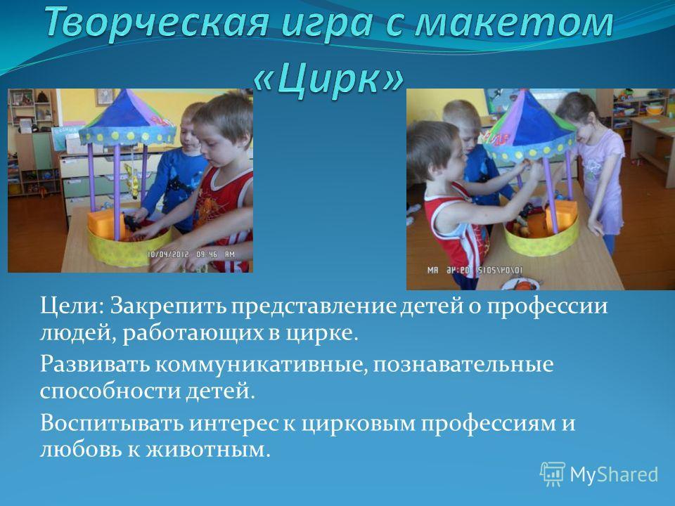 Цели: Закрепить представление детей о профессии людей, работающих в цирке. Развивать коммуникативные, познавательные способности детей. Воспитывать интерес к цирковым профессиям и любовь к животным.