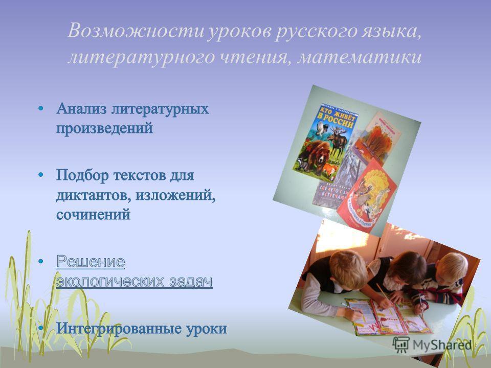 Возможности уроков русского языка, литературного чтения, математики